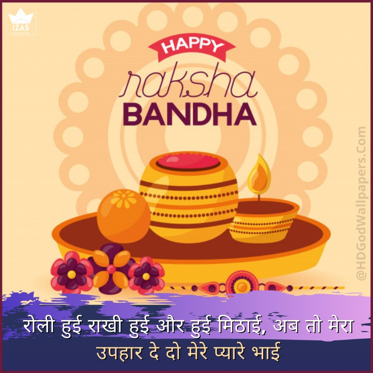 Funny Rakhi Wishes For Brother And Sister In Hindi