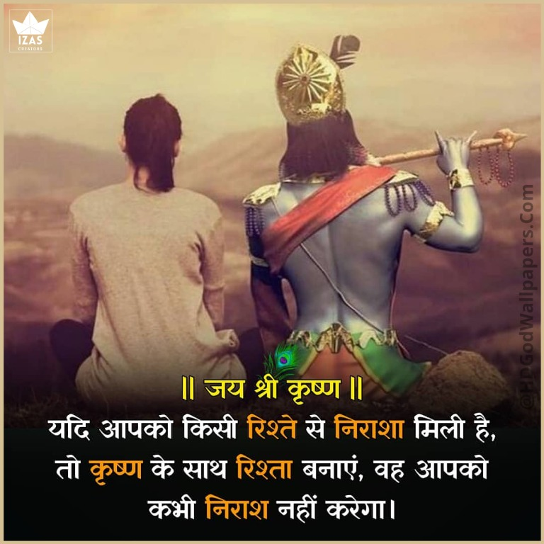 devotional images of krishna with quotes in hindi