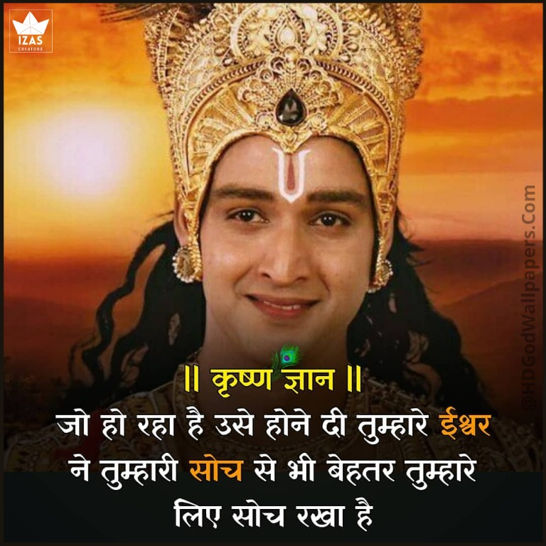 devotional quotes of lord krishna in hindi