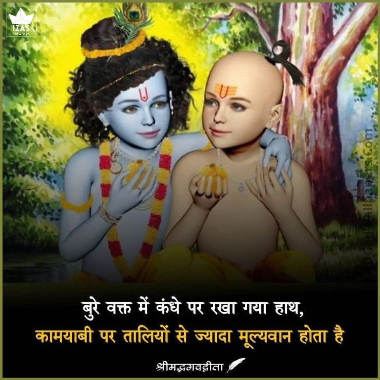 friendship quotes of lord krishna in hindi