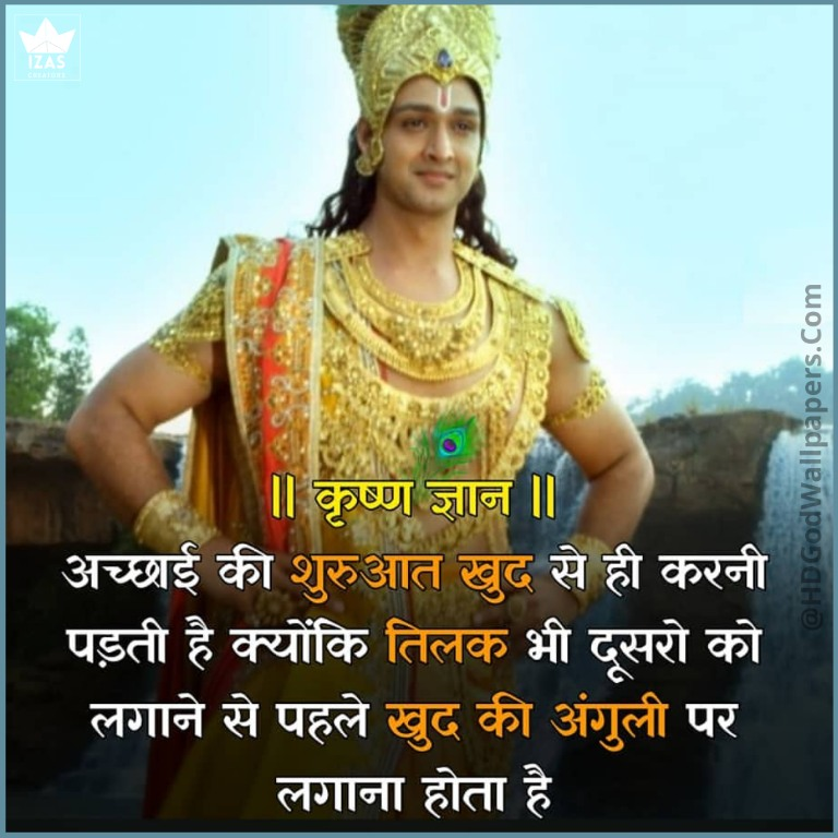 good deed quotes for lord krishna in hindi