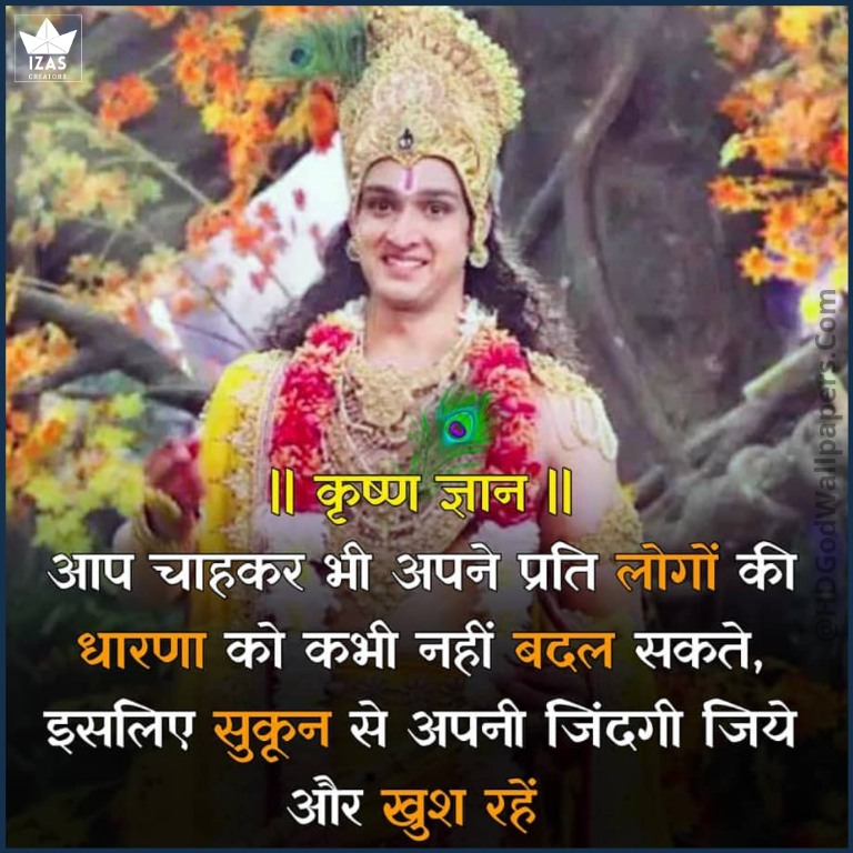happiness quotes on lord krishna in hindi
