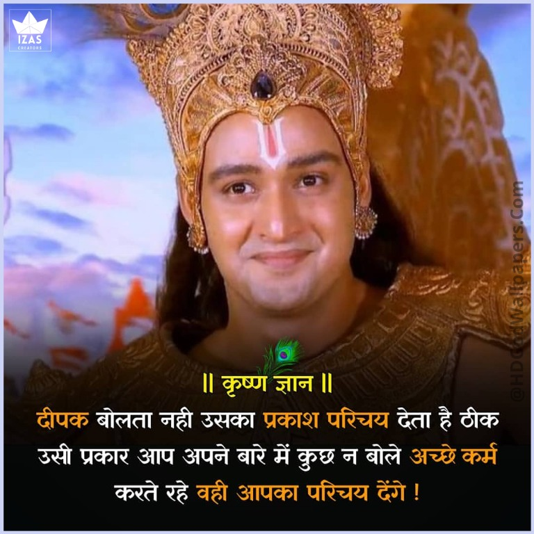 images of krishna with quotes in hindi