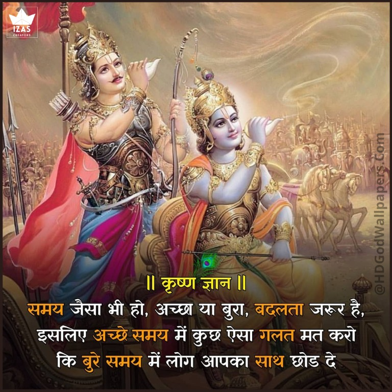 images of mahabharat krishna with quotes in hindi
