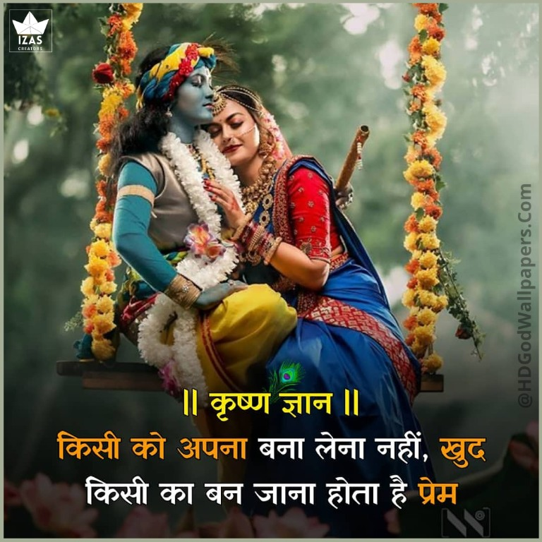 images of radha krishna love with quotes in hindi