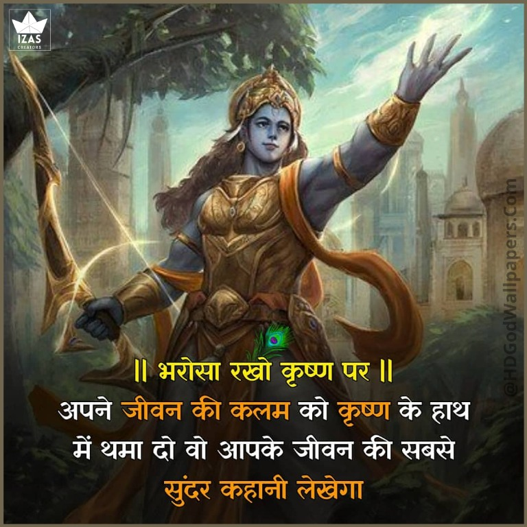 inspirational devotional quotes by lord krishna in hindi
