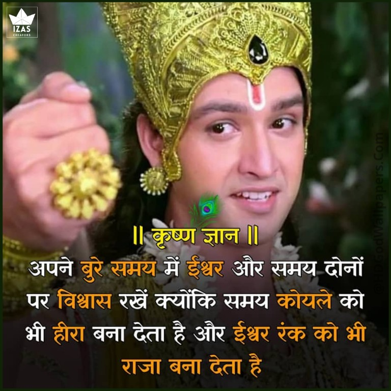 inspirational quotes for lord krishna in hindi