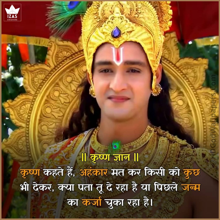krishna image with quotes in hindi
