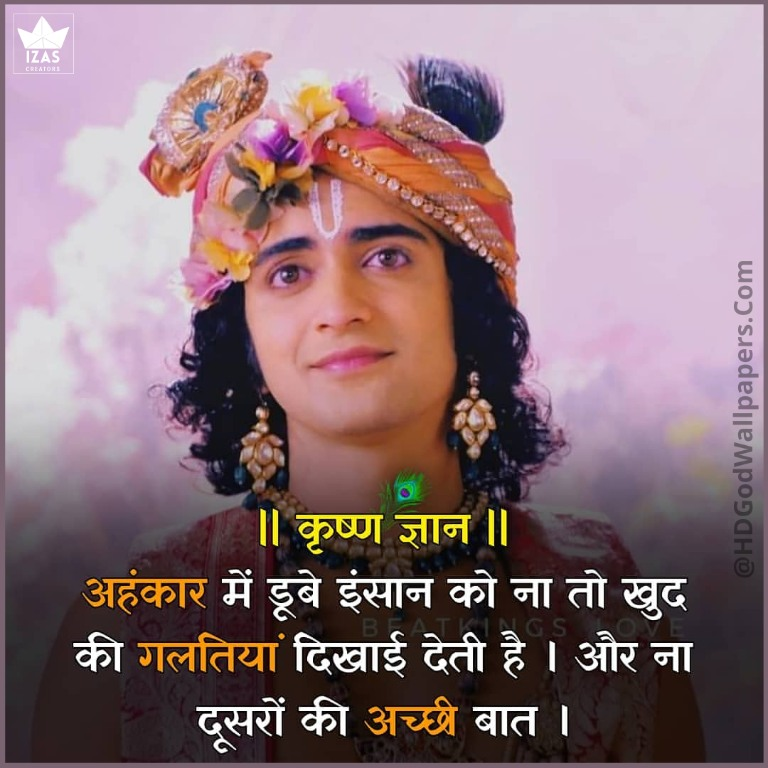 krishna photos with quotes in hindi