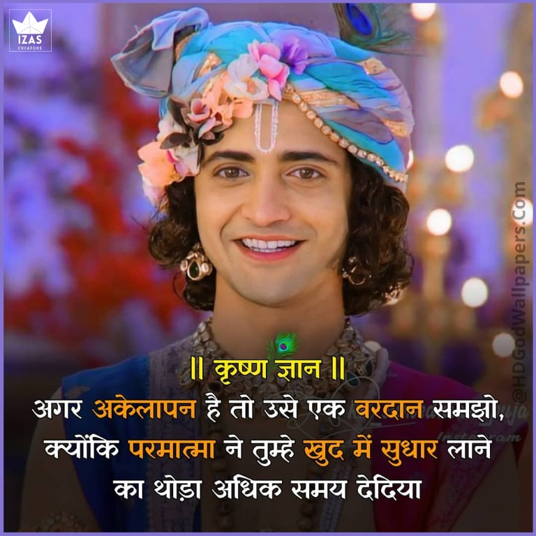 krishna pictures with quotes in hindi