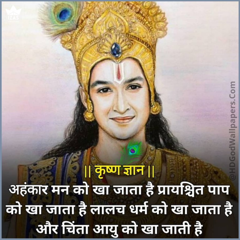 krishna with quotes in hindi