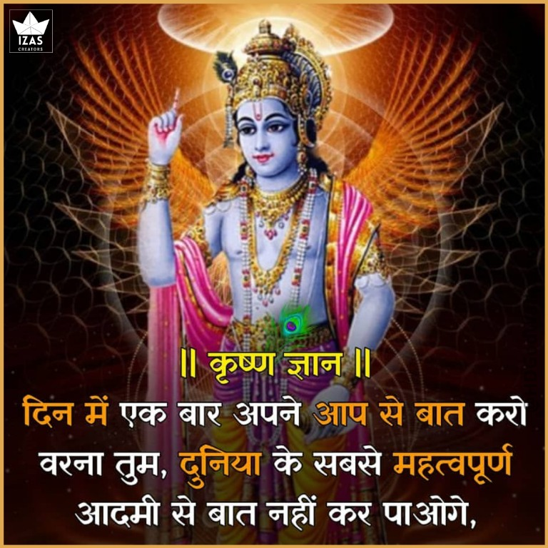 motivational quotes about krishna in hindi