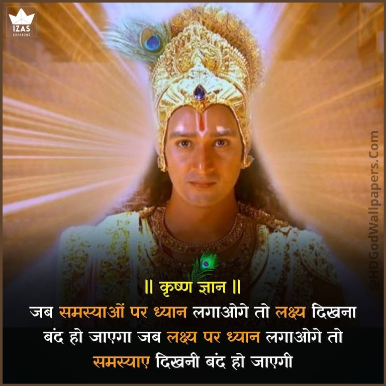 motivational quotes for success by lord krishna in hindi