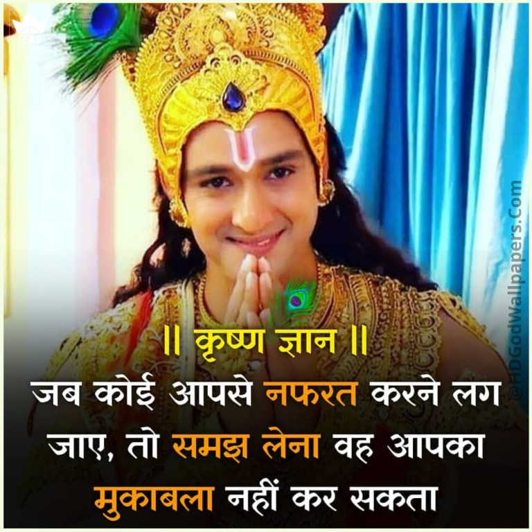 no competition quotes by krishna in hindi