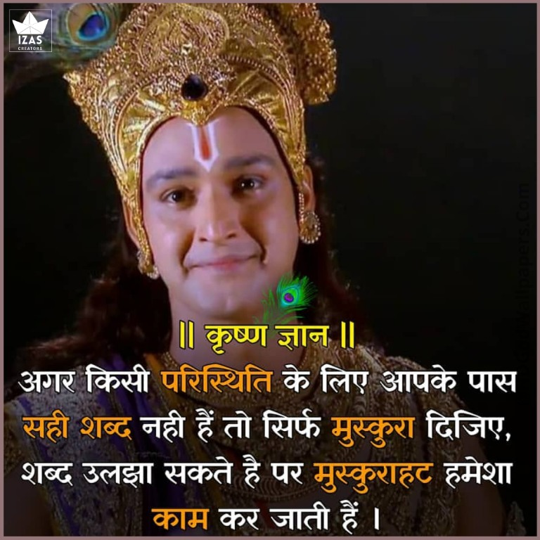 patience quotes about krishna in hindi