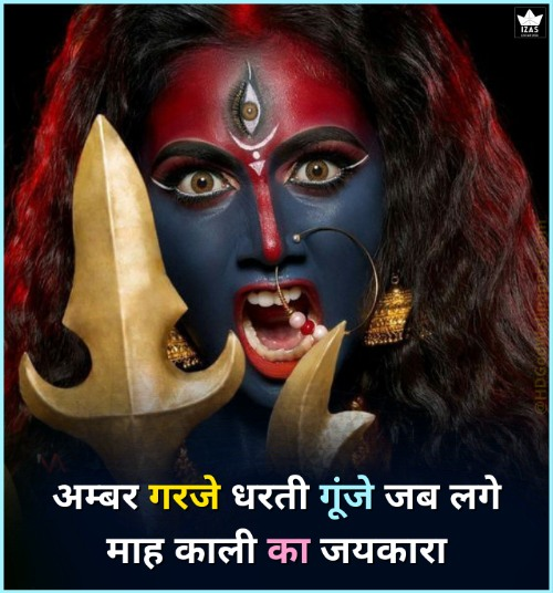 pictures of kali mata rudra roop avatar images hd with quotes