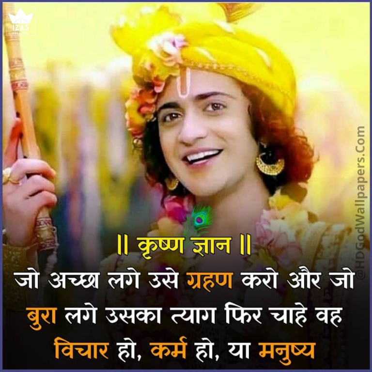 quotes about lord krishna in hindi