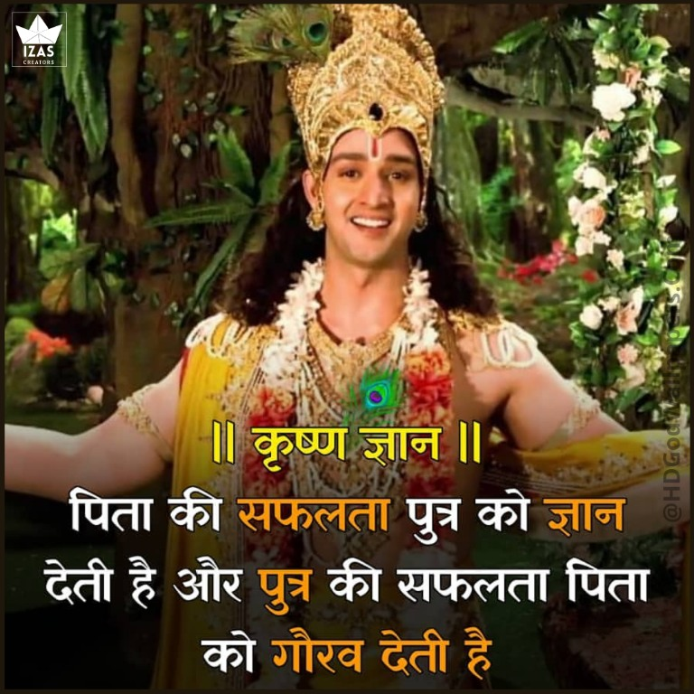 quotes by lord krishna in hindi
