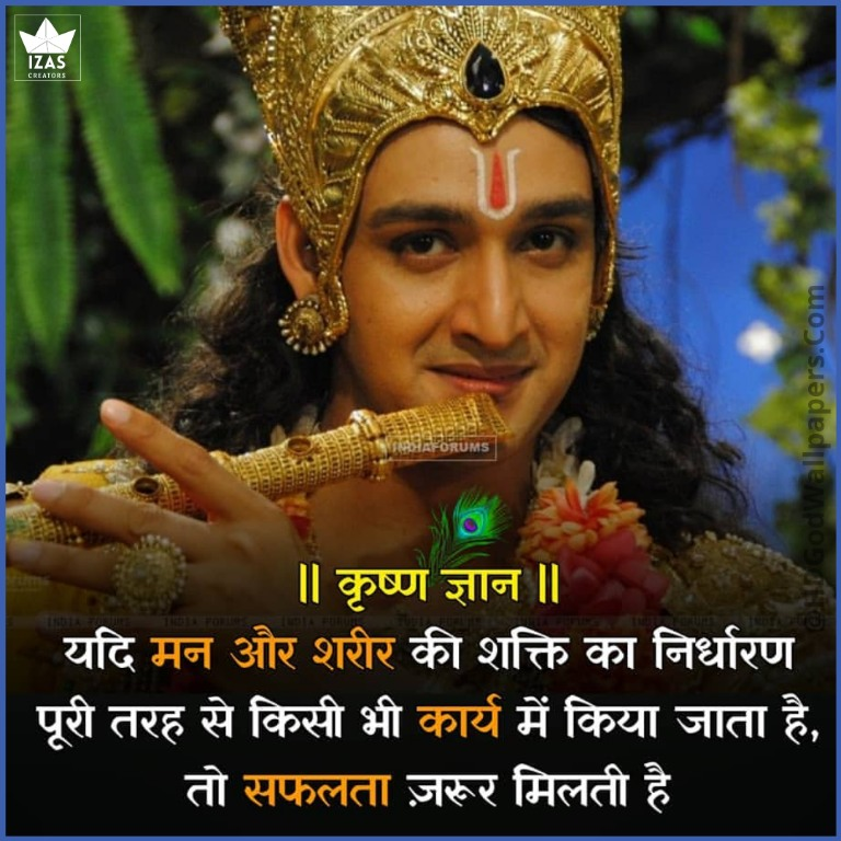 quotes for lord krishna in hindi
