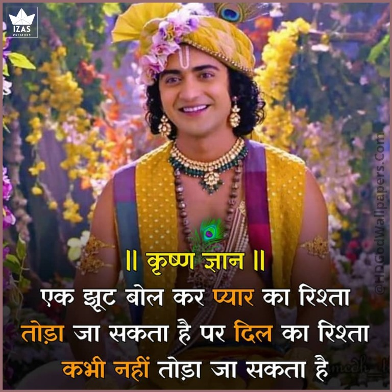 relationship quotes about krishna in hindi