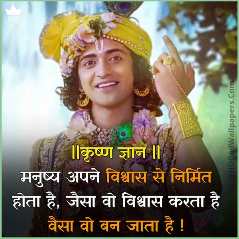 self confidence quotes by krishna in hindi