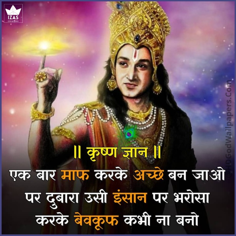 trust quotes by krishna in hindi